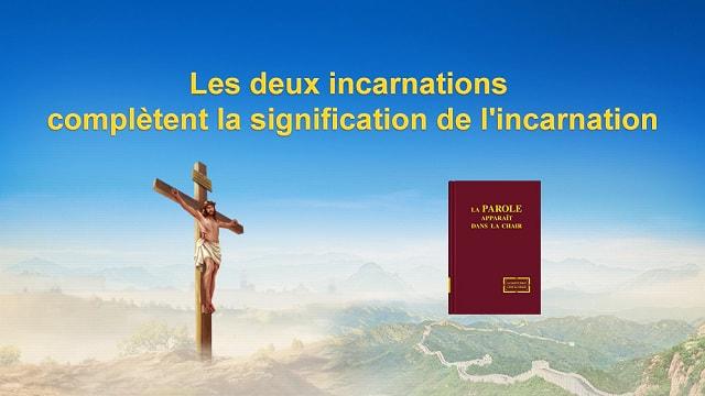 Les deux incarnations sont l'accomplissement de la signification de l'incarnation
