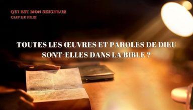 Toutes les œuvres et paroles de Dieu sont-elles dans la Bible