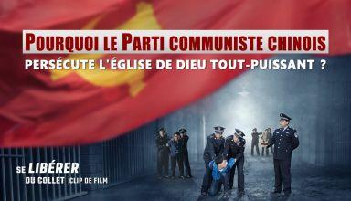 « Se libérer du collet » (6) - Pourquoi le Parti communiste chinois persécute l'Église de Dieu Tout-Puissant