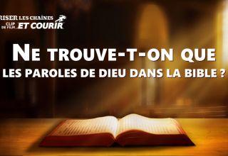 « Briser les chaînes et courir » (2) - Ne trouve-t-on que les paroles de Dieu dans la Bible