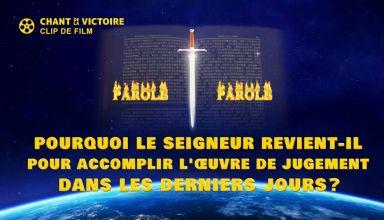 « Chant de la victoire » (5) - Pourquoi le Seigneur revient-Il pour accomplir l'œuvre de jugement dans les derniers jours ?